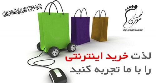 مزایای خرید اینترنتی کفش