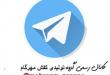 کانال تلگرام کفش عمده
